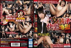 女装子快乐地狱 episode-2 星越香奈芽