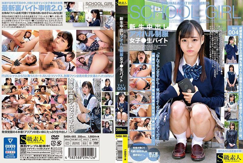 新 无套中出青春制服女学生打工 Vol.004