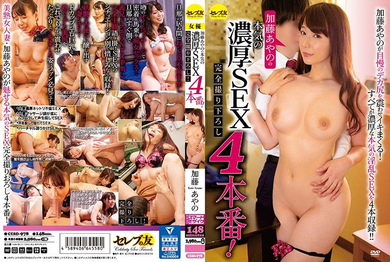 加藤绫野的认真浓厚性爱完全拍摄4本番!