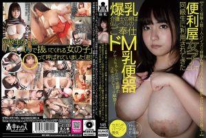 被同学利用的爆乳护校生是神佛等级服侍超M乳便器 小彩睽违3年性爱解禁!!