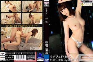 高贵正妹TV 387 杉崎绘里奈