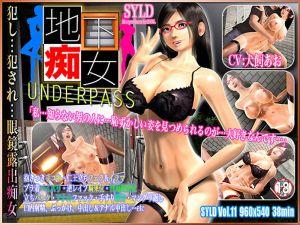 Underpass 〜地下痴女〜