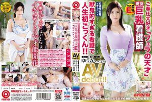 普通女孩成为AV女优的轨迹贴身拍摄!喜欢服侍的口交天才 现役巨乳护理师 由香(假名) AV debut!!