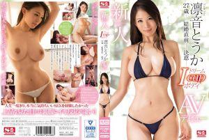 新人NO.1STYLE 梦幻I奶超正妹 凛音桃花 下海拍片