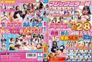 魔镜号 乡间&都市寻找15位制服美少女开幹&颜射SP! 第一集