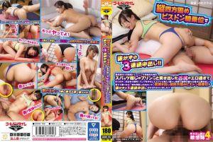 纵四方固骑乘位抽插不插拔3连续中出!!