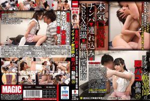 认真把妹 搭讪→外带→幹砲偷拍→擅自PO网 型男搭讪师即刻开幹影片 26
