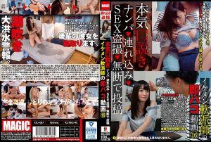 认真把妹 搭讪→外带→幹砲偷拍→擅自PO网 型男搭讪师即刻开幹影片 16