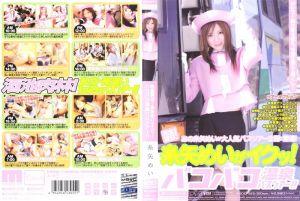 纟矢芽衣性高潮!性爱温泉巴士之旅!!