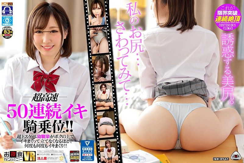 【VR】 超高速50连续高潮骑乘位!!超下流青梅竹马在我身上高潮到站不起来般持续高潮!! 下