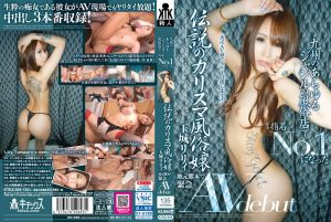 九州风俗店指名No.1的传说教主风俗嬢 玉城丽丽 地方熊本紧急AV出道