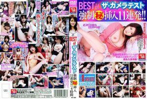 试镜精选 强制(祕密)挿入11连发!!4小时