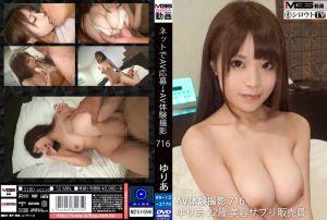 素人应徵A片幹砲体验 716