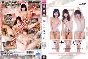 the 自慰艺术