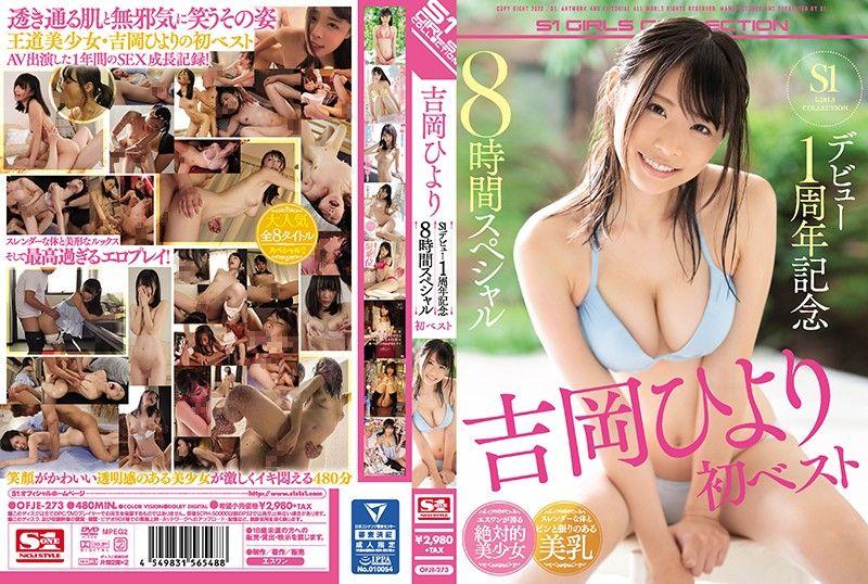 吉冈日和 S1出道1周年记念 初精选 8小时特别编 上下