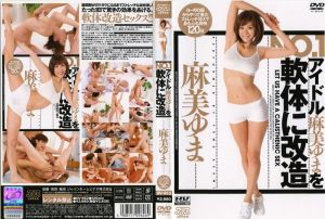 NO.1アイドル 麻美ゆまを软体に改造