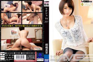高贵正妹TV 207 七濑瞳