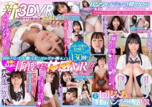 VR 七泽美亚的制服春光诱惑 第五集