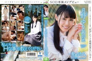 [青春时代] 「超想幹幹砲」 月野优里亚 19歳 SOD专属下海