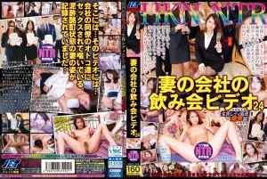 妻の会社の饮み会ビデオ24 生保レディ贩売报偿编