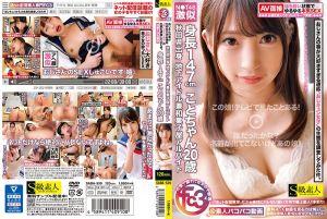 激似N●T48 秋田县出身 地下偶像兼和菓子屋打工 身高147cm 小琴20歳