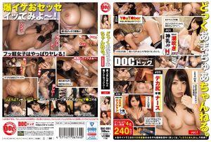 DOC 素人频道 vol.1