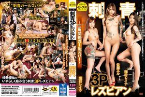 刺青3P蕾丝边 ~三角关係女子酒吧~ 叶月丽罗 佐藤惠琉 泽村蕾娜