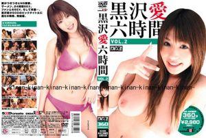 黒沢爱 六时间 Vol.2