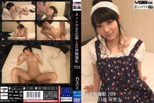 素人应徵A片幹砲体验 703