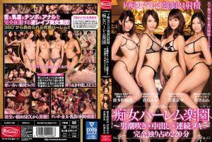 全痴女24小时强制榨干洨后宫乐园 ~潮吹.中出.连射220分~