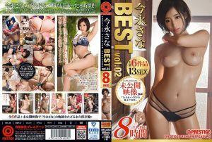 今永纱奈 8小时 BEST PRESTIGE PREMIUM TREASURE VOL.02 第二集
