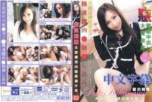 女教师校内轮姦溺精死(中文字幕版)