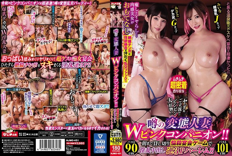 传言的变态人妻W粉味接待!! 租借到早上诱人宴会游戏淫乱中出逆3P后宫!!