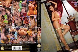 BLACK GAL RANMARU SPECIAL Jcup淫乱爆乳☆高潮3本番 樱悠