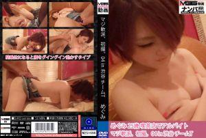 真实搭讪后首拍 04 in 涉谷 T小队