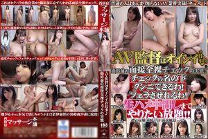AV监督是美味工作 撮影前的面试全裸检查!! 人气女优10人的AV面试风景 2