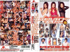 コスプレ・タイフ~ン120分!!