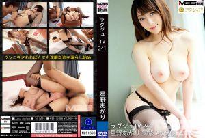 高贵正妹TV 241 星野朱莉