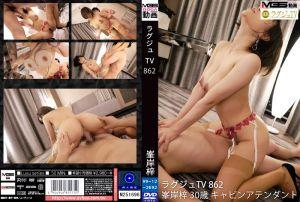 高贵正妹TV 862