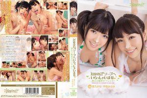 kawaii* 欢迎来洗泡泡浴♪梦幻的二轮车特别版!苍乃加奈,平原南
