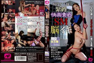 现役女王紧缚快乐拷问 SM高潮幹砲 永远 堇