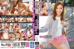 【#淫荡生活】现役美体师×吞精×无套中出【#素人】 心菜