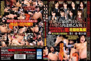 幹爆多汁鲍 ~正妹战士拷问哀歌~ 庄严总集篇 第十一幕~第十八幕