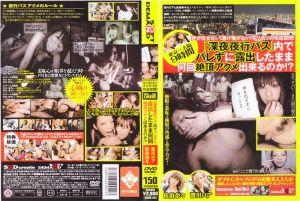 东京~大坂9时间 「深夜夜行バス」内で、バレずに露出したまま何回絶顶アクメ出来るのか!?