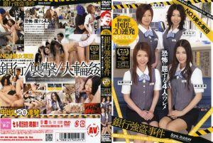 NO.1美女军団 银行强盗事件 中出し20连発 7.5周年记念作品
