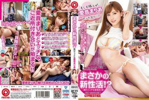 まさかの新性活!?隣のえっちな爱音まりあ 憧れのAV女优と过ごすイチャラブ妄想エロシチュエーション!!