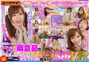 【1】VR 全力淫语帮你尻一枪 麻仓忧 第一集