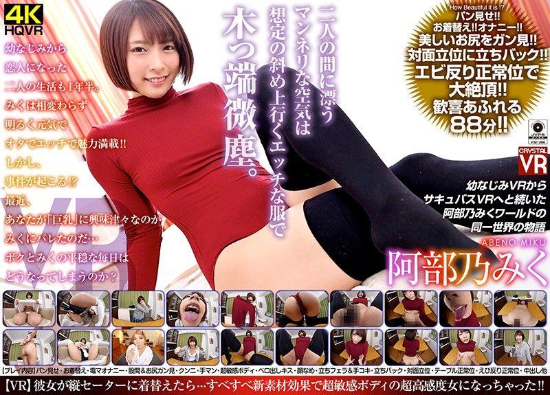 【VR】阿部乃美红 女友换穿直线条毛衣…滑熘新素材效果超敏感身体成为超好感度女性!上