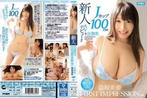 FIRST IMPRESSION 125 J奶巨乳偶像肏下海来! 益坂美亚