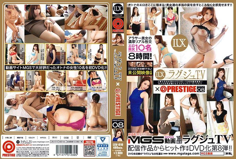 高贵正妹TV×蚊香社精选 08 上